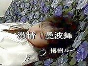 Lovely Rui Sakuragi